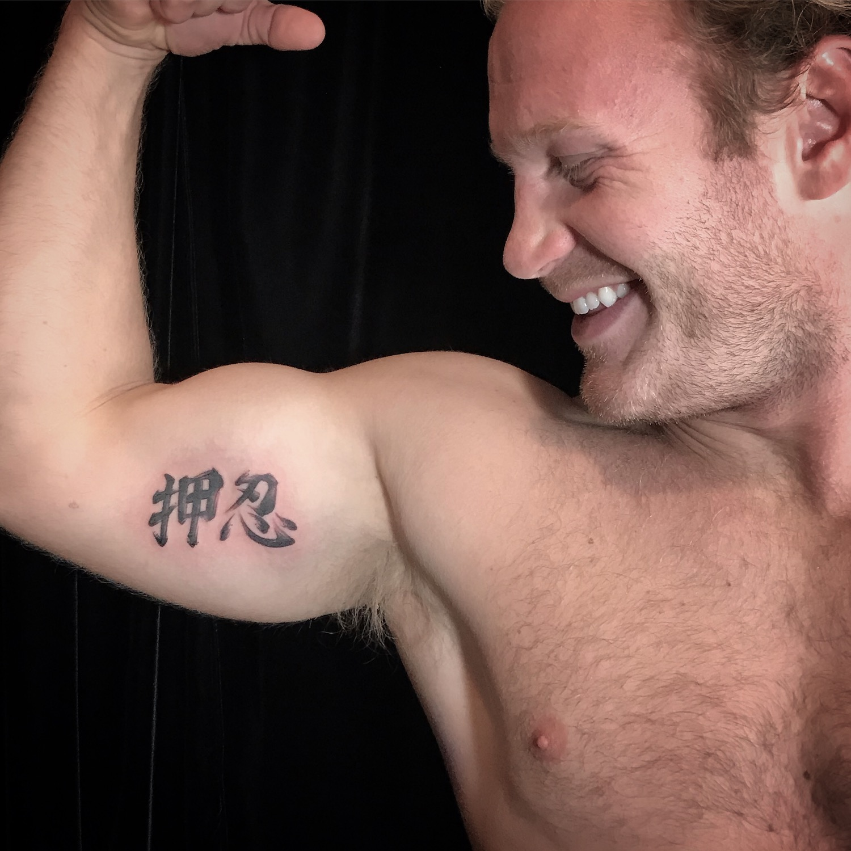押忍 レタリング 筆文字 腕 タトゥー